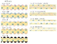 画像3: twinkle・cream (3)